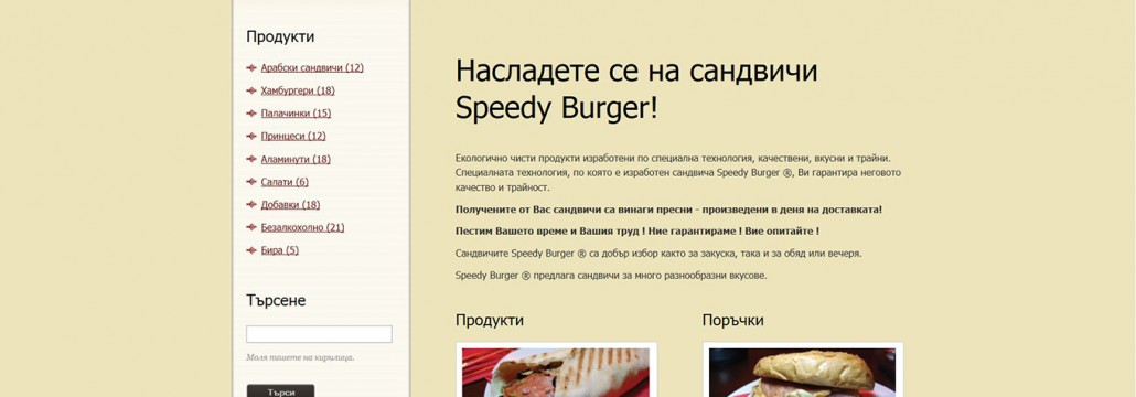 speedyburger