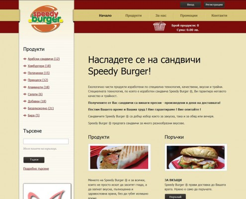 speedyburger